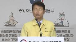 중앙재난안전대책본부 브리핑 (5월 27일)