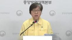 중앙방역대책본부 브리핑 (5월 27일)