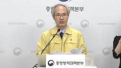 중앙방역대책본부 브리핑 (5월 28일)