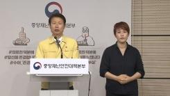 중앙재난안전대책본부 브리핑 (5월 29일)