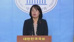 윤미향, 국회에서 기자회견…임기 전 의혹 해명