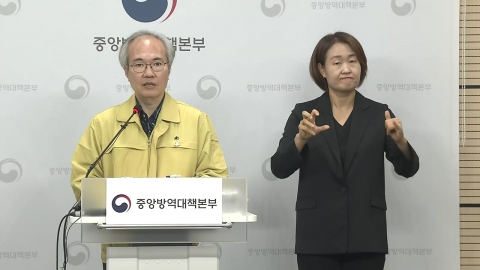 중앙방역대책본부 브리핑 (5월 30일)
