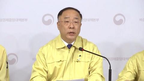 홍남기 부총리, 정부의 추가 부동산 대책 발표