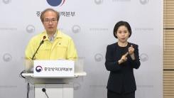 중앙방역대책본부 브리핑 (7월 11일)