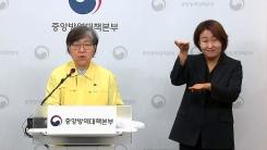 중앙방역대책본부 브리핑 (7월 13일)