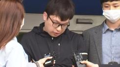'조주빈 공범' 남경읍, 신상 공개