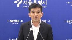 서울시, '직원 인권침해 진상규명 입장' 발표