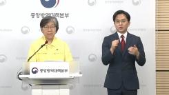 중앙방역대책본부 브리핑 (7월 17일)