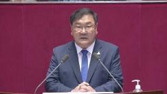 민주당 김태년 원내대표, 교섭단체 대표연설