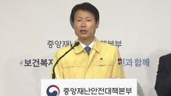 중앙재난안전대책본부 브리핑 (7월 20일)