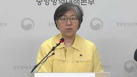 중앙방역대책본부 브리핑 (7월 20일)