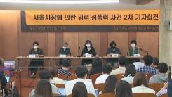 '박원순 성추행 고소' 피해자 측 2차 기자회견 개최