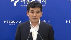 """""""성추행 외면…피해자 회유"""" 내용 관련 서울시 입장 발표"""