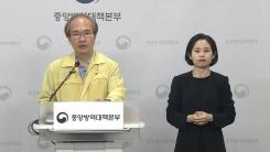 중앙방역대책본부 브리핑 (7월 23일)