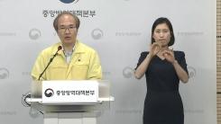 중앙방역대책본부 브리핑 (7월 24일)
