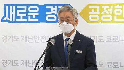 이재명 경기도지사 부동산 관련 기자회견