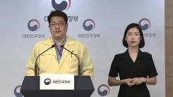중앙재난안전대책본부 브리핑 (7월 29일)