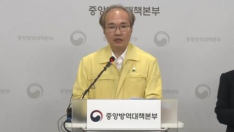 중앙방역대책본부 브리핑 (7월 30일)