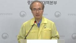 중앙방역대책본부 브리핑 (08월 1일)