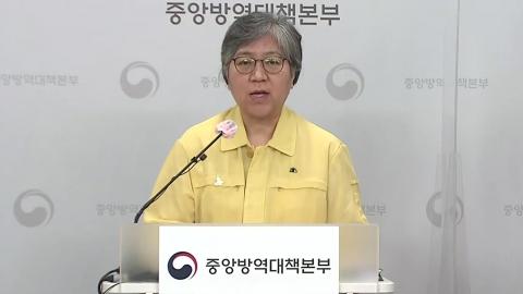 중앙방역대책본부 브리핑 (9월 7일)