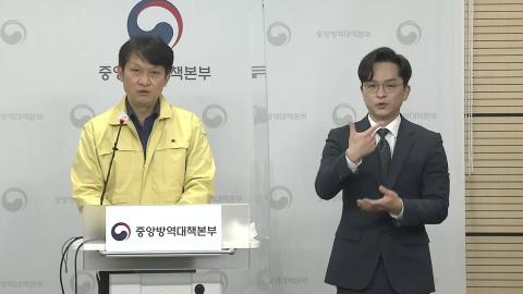 [현장생중계]중앙 방위 대응 본부 브리핑 (1 월 5 일) |  YTN