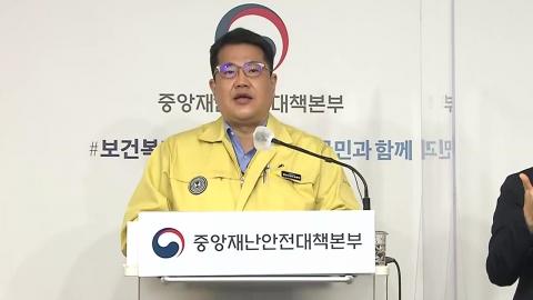 중앙재난안전대책본부 브리핑 (2월 26일)