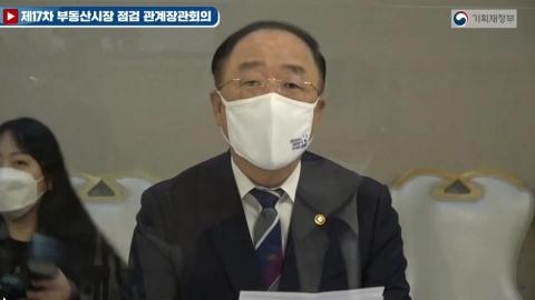 [현장생중계]'LH 사고'부동산 검열 회의 대책 … 투기 근절 방안 논의 (3 월 17 일)