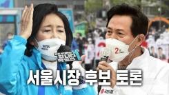 박영선·오세훈, 서울시장 선거 마지막 TV토론 ①