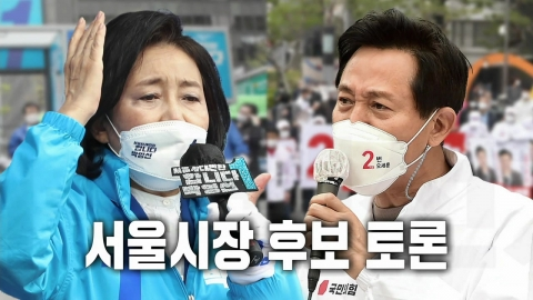 박영선·오세훈, 서울시장 선거 마지막 TV토론 ②