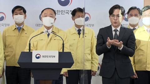 홍남기 총리 대행, 백신 관련 대국민 담화