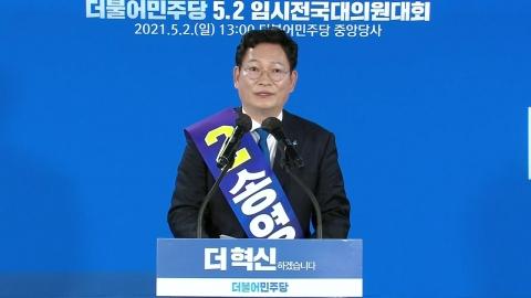 송영길 더불어민주당 당대표 수락연설