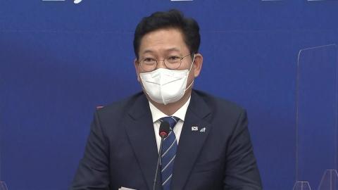 민주당 송영길 신임 대표, 첫 회의 주재