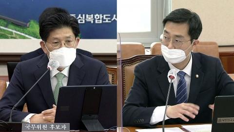 노형욱 국토부장관 후보자 인사청문회 ③