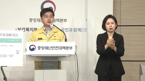 중앙재난안전대책본부 브리핑 (5월 5일)