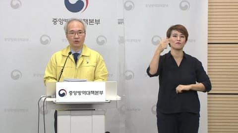 중앙방역대책본부 브리핑 (5월 7일)