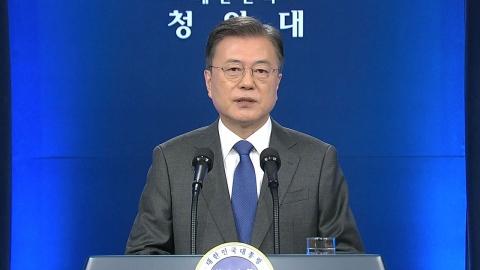 문재인 대통령, 취임 4주년 특별연설