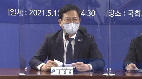 민주당, 새로운 부동산특위 첫 회의 개최