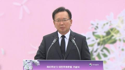 김부겸 국무총리, 제41주년 5·18 민주화 운동 기념사