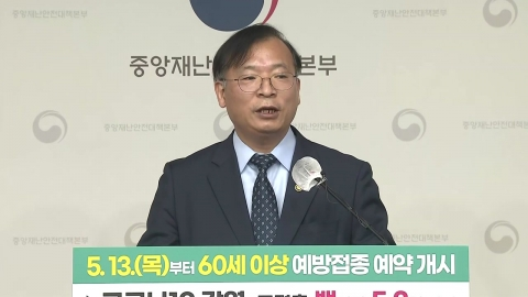 '한미 백신협력' 방미 결과 브리핑