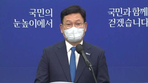 더불어민주당 송영길 대표 취임 한 달 기자회견
