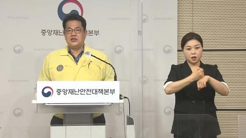 중앙재난안전대책본부 브리핑 (7월 27일)