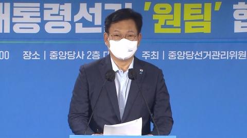 與 대선 '원팀' 협약식 개최
