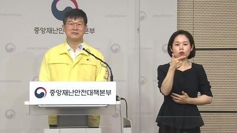중앙재난안전대책본부 브리핑 (7월 30일)