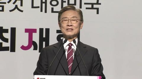 최재형, 오늘 대선 출마선언…법치·국민통합 강조 예정