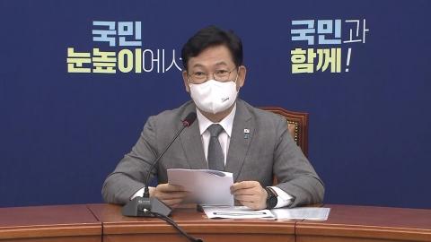 송영길, '취임 100일' 기자간담회…소회·각오 발표
