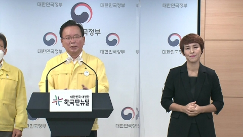 김 총리, 코로나19 방역 조치 관련 대국민 담화