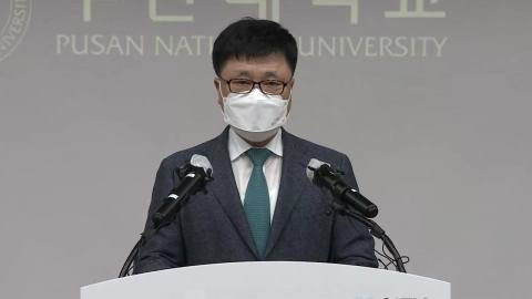 조민 씨 입시 의혹 관련 부산대 최종 결론 발표