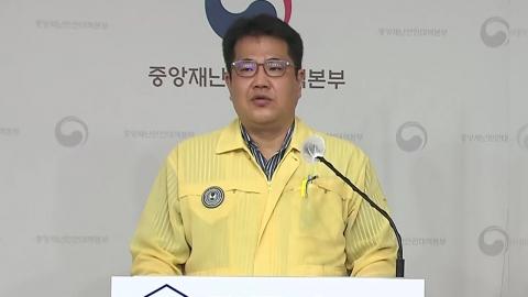 중앙재난안전대책본부 브리핑 (8월 27일)