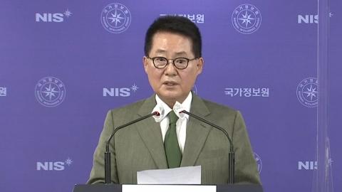 박지원 국정원장, 국민사찰 종식 선언·대국민 사과문 발표