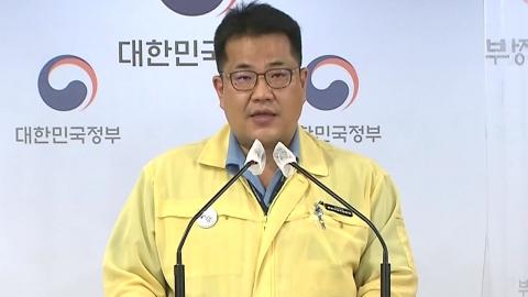중앙재난안전대책본부 브리핑 (8월 29일)